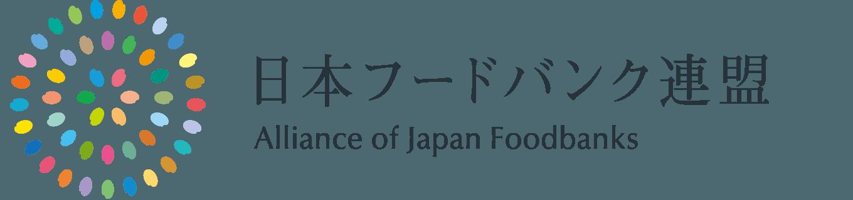 日本フードバンク連盟
